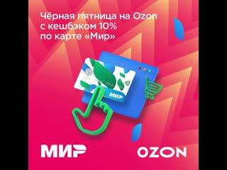 Кешбэк 10% за покупки на Ozon в Чёрную пятницу