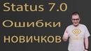 Status 7.0 Ошибки новичков status7tochka0
