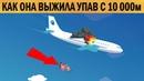 Эта женщина выжила после падения с высоты 10 000м без парашюта