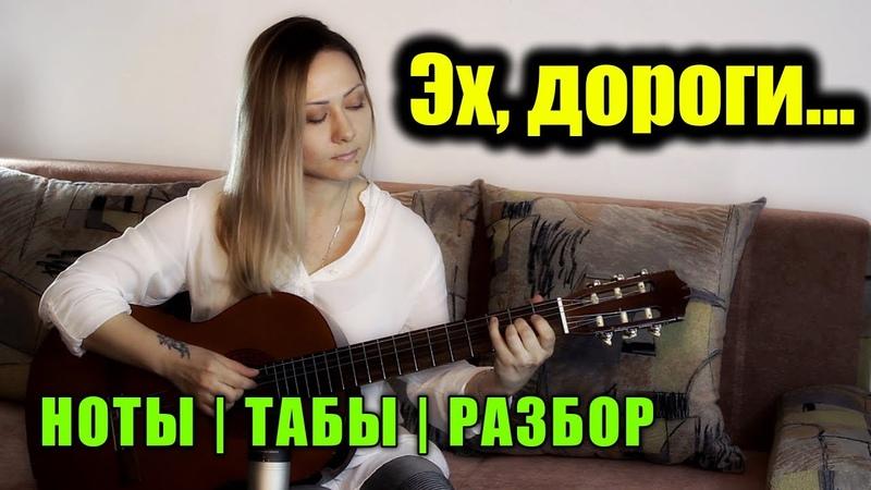 Эх дороги На гитаре разбор Ноты Табы