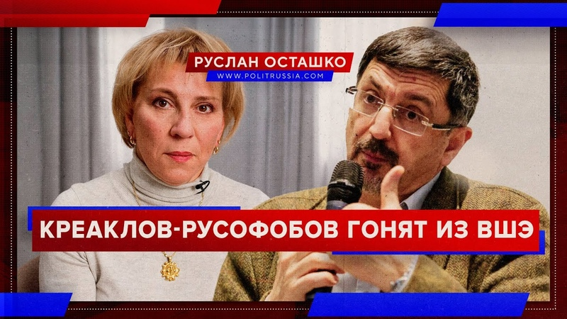 Креаклов русофобов гонят из ВШЭ Руслан Осташко