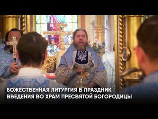 В праздник Введения во храм Пресвятой Богородицы митрополит Тихон совершил Литургию в Псково-Печерском монастыре