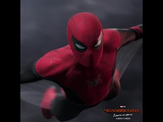 Человек-паук: Вдали от дома - с 4 июля в кино!