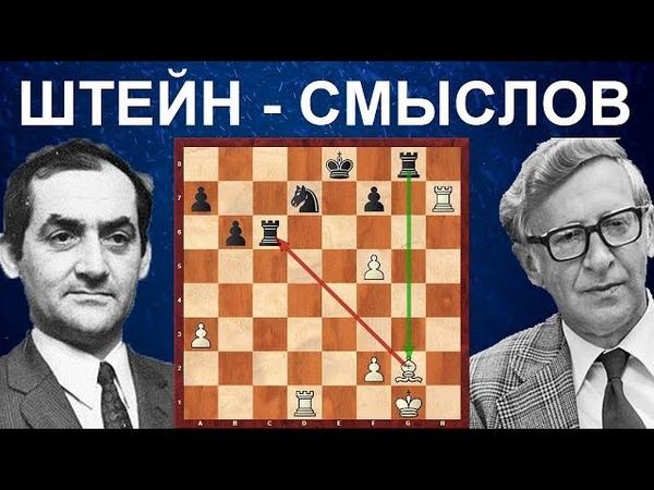 Шахматы Леонид Штейн Неожиданный ТАКТИЧЕСКИЙ УДАР решил исход партии