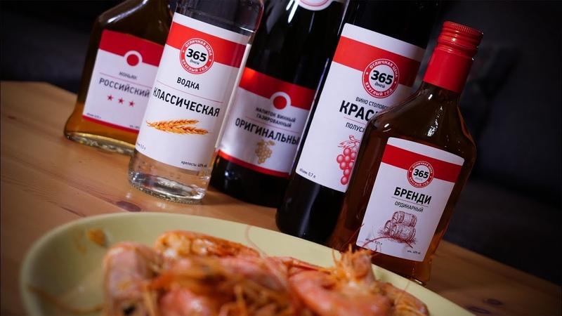Вкусовщина 18 Алкоголь 365 дней