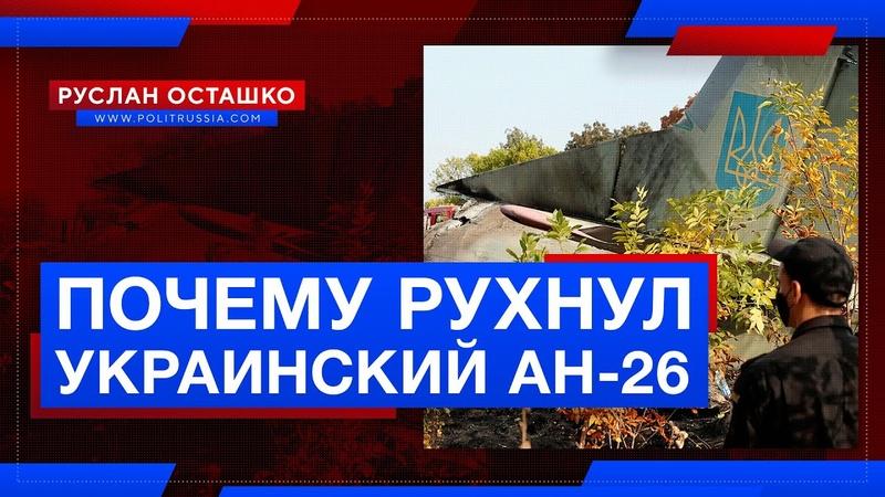 Почему рухнул украинский Ан 26 Руслан Осташко