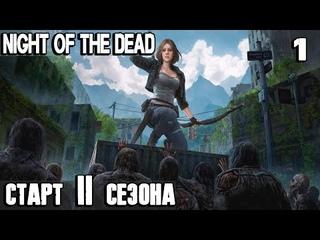 Night of the Dead – старт второго сезона после ряда крупных обновлений. Выбираем место для базы #1