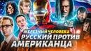Грехо-Обзор Железный человек 2