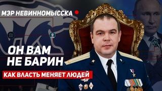 ОН ВАМ НЕ БАРИН! Как власть меняет людей..  /  За что арестован блогер МШ (Андрей Пыж)?