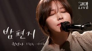 권진아 – 밤편지 (원곡: 아이유) / Kwon Jin Ah - Through the Night (Original song by IU) 《고막메이트/고막라이브》
