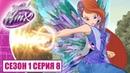 Мир Винкс Сезон 1 Серия 8 - Шаман Русский