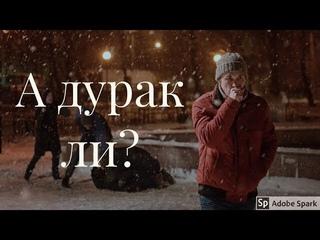 Дурак (2014) - русское кино, за которое не стыдно.