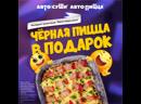 Итог розыгрыша Black happy pizza 19-01-2021