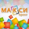 """Реклама в Архангельске/РПК """"Макси Принт"""""""