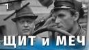 Щит и меч 1 серия военный, реж. Владимир Басов, 1967 г.
