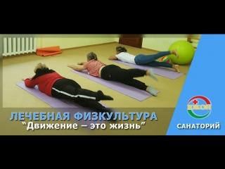 "Лечебная физкультура (ЛФК) в санатории ""ЮКОН"""