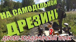 На самодельной дрезине Дурово Владимирский тупик часть 2