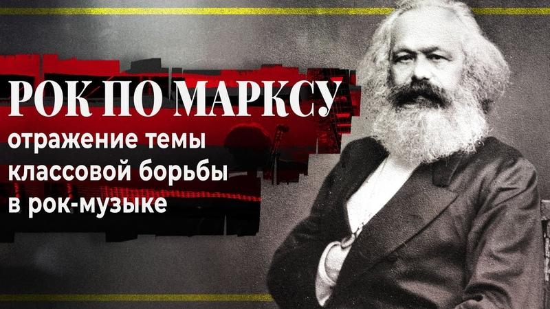 РОК по МАРКСУ тема классовой борьбы в рок-музыке | PMTV Channel