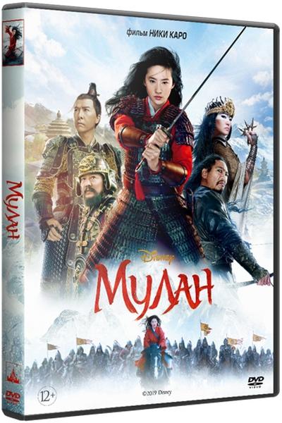 Мулан / Mulan