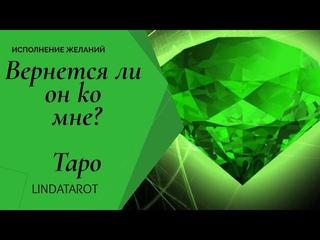 Вернется ли он ко мне? | Таро онлайн | Расклад Таро | Гадание Онлайн