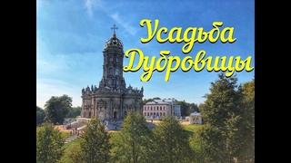 Усадьба Дубровицы | Храм Знамения Пресвятой Богородицы | Храм в Подольске