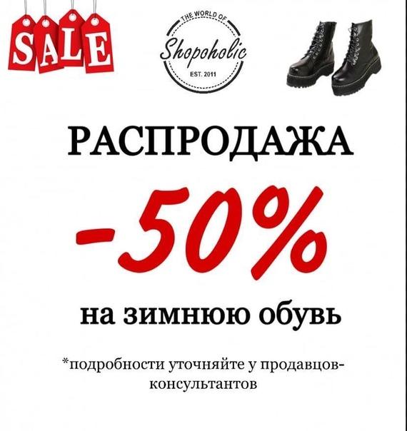 Скидки В Магазинах Одежды Ростова На Дону