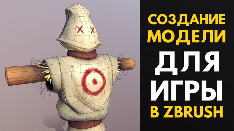 СОЗДАНИЕ GAME READY МОДЕЛИ ДЛЯ ИГРЫ В ZBRUSH 3d coat Substance Painter UNITY Artalasky Gamedev