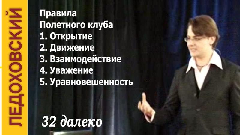 🌈 Правила в действии — Техники работы с ПОДСОЗНАНИЕМ — 32 Игорь Ледоховский