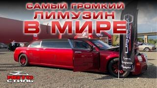 ГРОМКИЙ ЛИМУЗИН Chrysler 300C & Ural Sound . Обзор АвтоСтиль на КРАСНЫЙ БОГАТЫРЬ