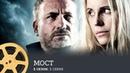 Мост 1 сезон 1 серия детектив 2011 BROEN
