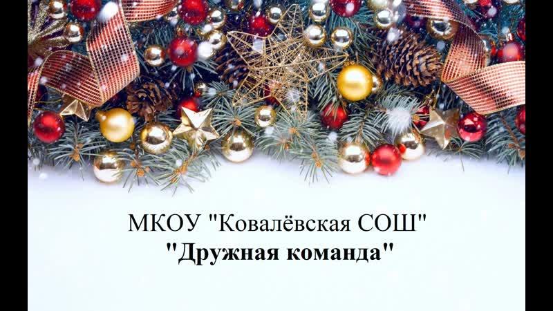 Дружная команда 12 13 лет Ковалёвская СОШ