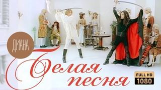 Диана — Белая песня (Official Music Video) (Full HD Remastered Version)