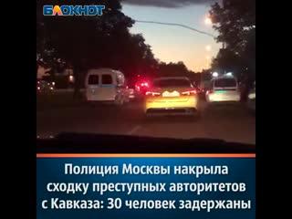 Полиция Москвы накрыла сходку преступных авторитетов с Кавказа: 30 человек задержаны