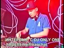 DJ ONLY ONE интервью 02.08.2020