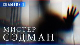 «Мистер Сэдман. СОБЫТИЕ 2» Артхаус-аудиоспектакль