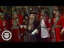 М.Мусоргский. Хованщина. Большой театр СССР. Mussorgsky. Khovanshchina. Bolshoi Theatre (1979)