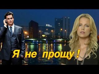 Елена Соболевва - Я НЕ ПРОЩУ!  Песня до слёз! Премьера 2021г.