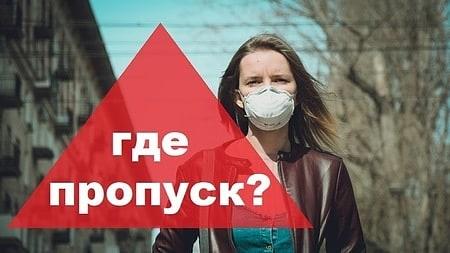 Сегодня в Саратовской области, в том числе и в Петровском районе из-за неблагоприятной эпидемиологической ситуации и в связи с ростом числа заболевших коронавирусом вводится пропускной режим
