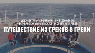 д/ф ПУТЕШЕСТВИЕ ИЗ ГРЕКОВ В ГРЕКИ
