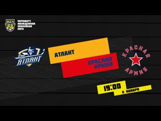 LIVE! Париматч МХЛ СМО МХК Атлант - Красная Армия (  19:00)