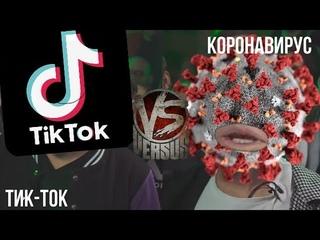 CSBSVNNQ Music - VERSUS - Коронавирус VS Тик Ток