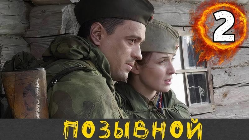 Захватывающий фильм про разведчиков Часть 2 Позывной Сильнее огня Русские детективы