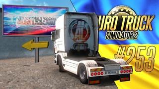ОБНОВЛЕНИЕ КАРТЫ + ПАСХАЛКА - Euro Truck Simulator 2 - Ukrainian Map 4.0  [#253]