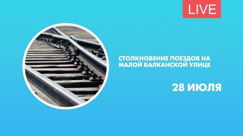 Столкновение поездов на Малой Балканской улице