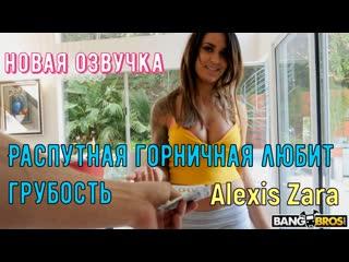 Alexis Zara - Распутная горничная любит грубость (русские титры big tits, anal, brazzers, sex, porno,озвучка перевод на русском)
