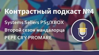 Контрастный подкаст №4. Игры на PS5/Xbox. Мандалорец или баллада об информаторах. PEPE CRY PROMARE.