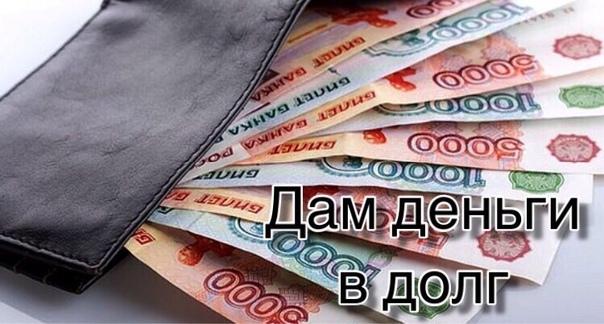 взять деньги пенсионерке