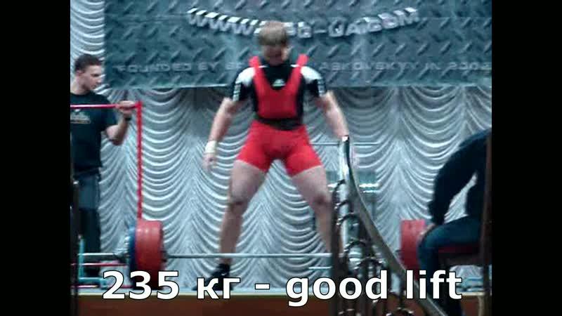 545 кг (Кубок AWPC 17.10.2009 м. Кривий Ріг)