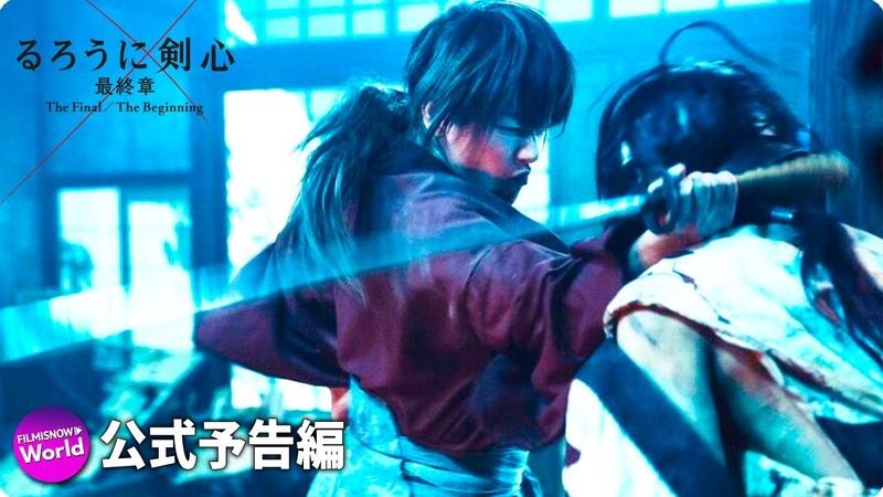 映画『るろうに剣心 最終章 The Final』予告 本日公開 大ヒット上映中!