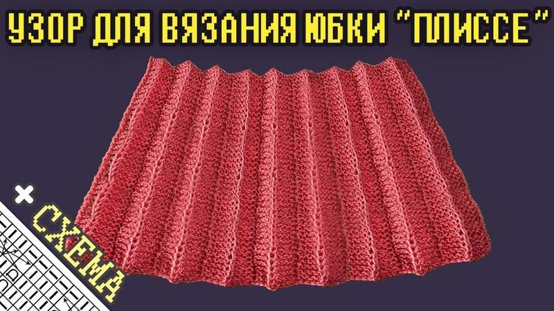Узоры Спицами Узор Плиссе для Вязания Юбки Узор №28 Схема Knit Stitch Pleates Pattern